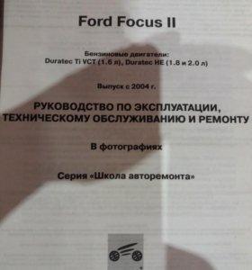 Книга по ремонту форд фокус 2