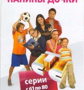 DVD Папины дочки диск