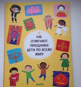 Как отмечают праздники дети по всему миру
