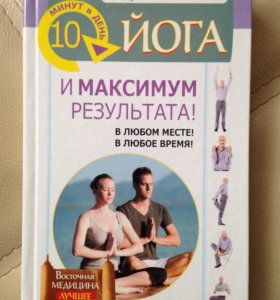Новая книга по йоге