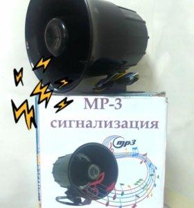 МР-3 сигнализация