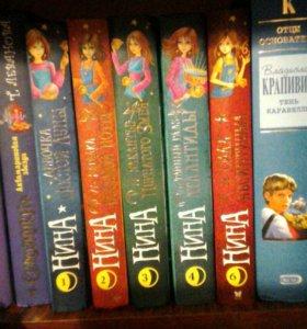 Серия книг Нина