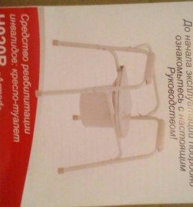 Кресло-туалет Armed H020B
