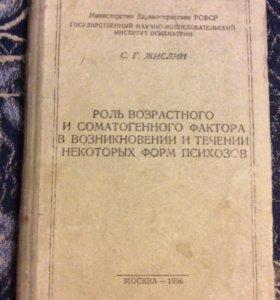 """Книга """" роль возрастного и соматогенного фактора в"""