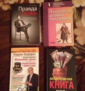 Книги (Уоррен Баффет и т.д.)