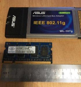 Оперативная память и WiFi для ноутбука