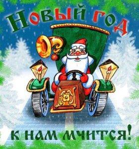 Вызов Деда Мороза и Снегурочки на дом.