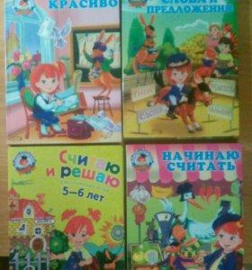 Подготовка к школе 4 книги.