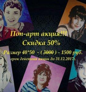Акция!!! Портреты по фото Поп-арт!!!