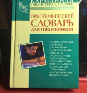 Словарь для школьников