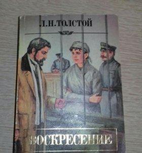 """Л. Н. Толстой """"Воскресение"""""""