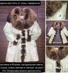 Натуральная курточка