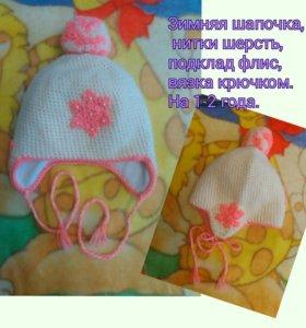 Продам шапку детскую зимнюю