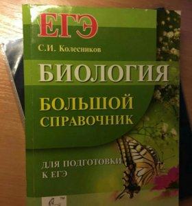 Справочник ЕГЭ по биологии