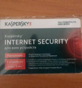 Продление Kaspersky Internet Security