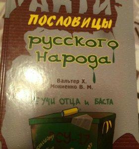 Книга Антипословицы