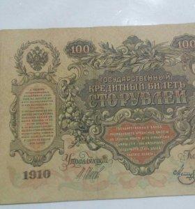 денежная купюра 1910 г