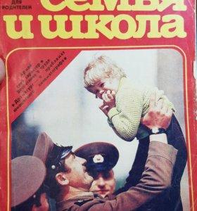 Советский журнал Семья и школа