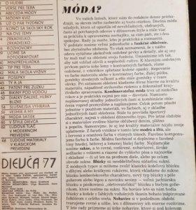Ретро журнал Dievca-77.Словакия.