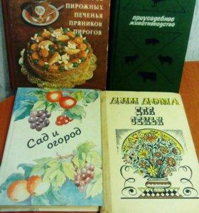 Книги для дома, сада, семьи