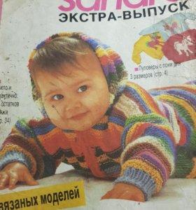 Журнал Сандра экстра выпуск.