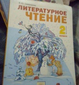 Учебник по литературе 2 класс