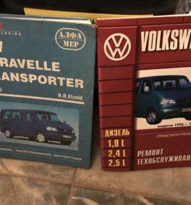 Запчасти на VW Transporter