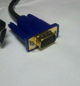 Кабель HDMI - VGA 1,5 м новый