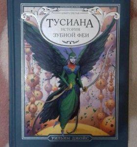 Книга для детей)