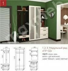 Модульный ряд «ПР-02»