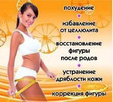 Уникальное wellness-оборудование для похудения!