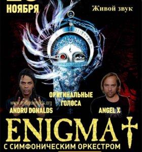 Билеты на концерт группы Enigma