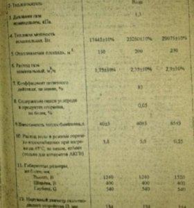 Котел АКГВ-29.1