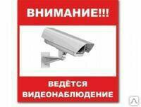 Установка, ремонт систем видеонаблюдения
