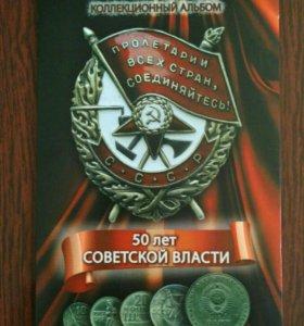 Набор монет 50 ЛЕТ СОВЕТСКОЙ ВЛАСТИ.