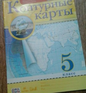 Контурные карты, атласы 5 класс география