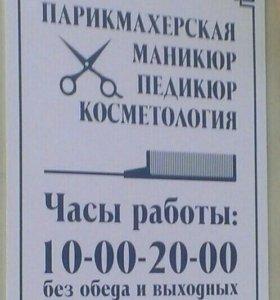 Все виды парикмахерских услуг!