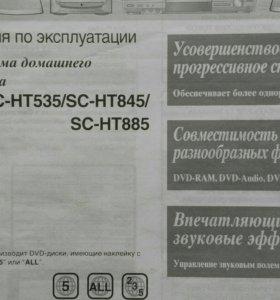 Домашний кинотеатр Panasonic.