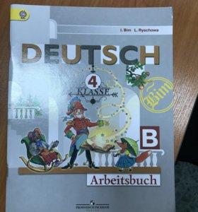 Рабочая тетрадь по немецкому языку 4 класс Бим И.Л
