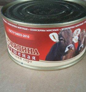 Продам говядину тушёную (Госрезерв) Калининград.