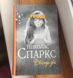Книга Николас Спаркс Дважды два