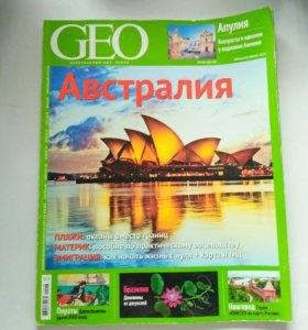 Журнал  о путешествиях GEO