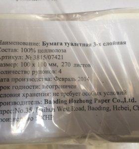 Туалетная бумага, салфетки, перчатки