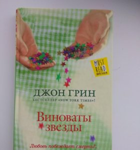 "Книга ""Виноваты звёзды"" Джон Грин"