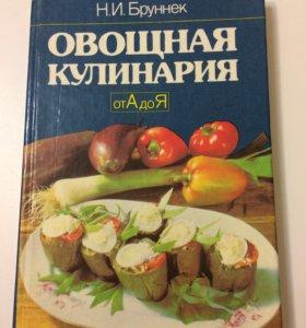 Овощная кулинария книга
