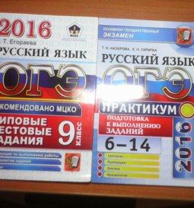 Огэ по русскому языку