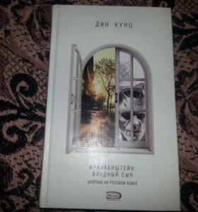 "Книга Дина Кунца ""Франкенштейн:блудный сын"""