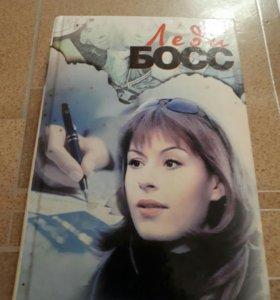 Книга леди босс