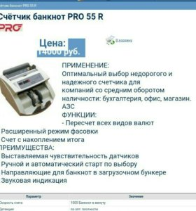 Счетчик банкнот PRO 55R