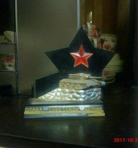 Танк. Слава Советской Армии.